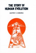 The Story of Human Evolution(Cloth)