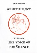 The Voice of the Silence: Mongolian Editition